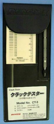 裂纹测试仪CT-3