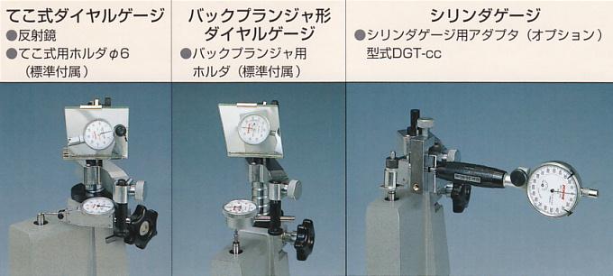 DGT-20G 使用例